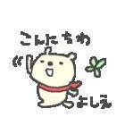 よしえちゃんズ基本セットYoshie cute bear(個別スタンプ:31)