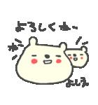 よしえちゃんズ基本セットYoshie cute bear(個別スタンプ:32)