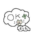 よしえちゃんズ基本セットYoshie cute bear(個別スタンプ:33)