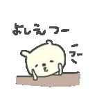 よしえちゃんズ基本セットYoshie cute bear(個別スタンプ:37)