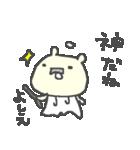 よしえちゃんズ基本セットYoshie cute bear(個別スタンプ:40)