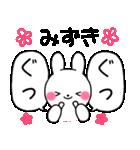 ★みずき★が使う/へ送るスタンプ(個別スタンプ:03)