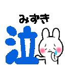 ★みずき★が使う/へ送るスタンプ(個別スタンプ:37)