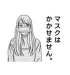 マスク女子。(個別スタンプ:29)