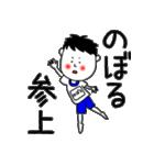 のぼる専用スタンプ(個別スタンプ:01)