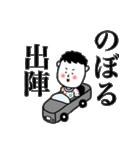 のぼる専用スタンプ(個別スタンプ:02)