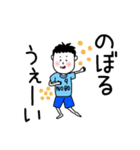 のぼる専用スタンプ(個別スタンプ:03)