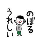 のぼる専用スタンプ(個別スタンプ:04)