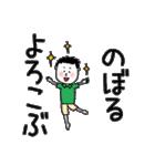 のぼる専用スタンプ(個別スタンプ:05)