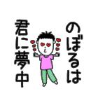 のぼる専用スタンプ(個別スタンプ:06)