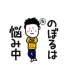 のぼる専用スタンプ(個別スタンプ:07)