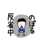のぼる専用スタンプ(個別スタンプ:08)