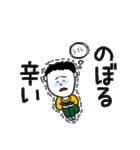 のぼる専用スタンプ(個別スタンプ:09)