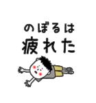 のぼる専用スタンプ(個別スタンプ:10)
