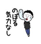 のぼる専用スタンプ(個別スタンプ:11)