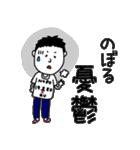 のぼる専用スタンプ(個別スタンプ:12)