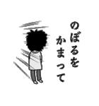 のぼる専用スタンプ(個別スタンプ:13)