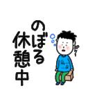 のぼる専用スタンプ(個別スタンプ:15)