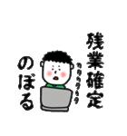 のぼる専用スタンプ(個別スタンプ:16)