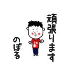 のぼる専用スタンプ(個別スタンプ:17)