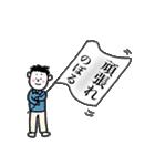 のぼる専用スタンプ(個別スタンプ:18)