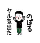 のぼる専用スタンプ(個別スタンプ:20)