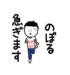 のぼる専用スタンプ(個別スタンプ:22)