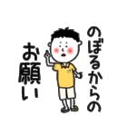 のぼる専用スタンプ(個別スタンプ:23)