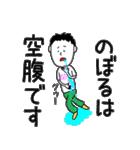 のぼる専用スタンプ(個別スタンプ:25)
