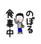 のぼる専用スタンプ(個別スタンプ:26)