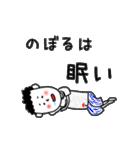 のぼる専用スタンプ(個別スタンプ:27)