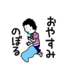 のぼる専用スタンプ(個別スタンプ:29)