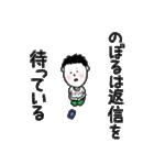 のぼる専用スタンプ(個別スタンプ:30)