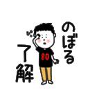 のぼる専用スタンプ(個別スタンプ:31)