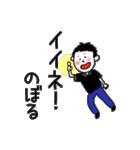 のぼる専用スタンプ(個別スタンプ:32)