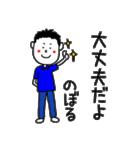 のぼる専用スタンプ(個別スタンプ:33)