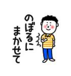 のぼる専用スタンプ(個別スタンプ:34)