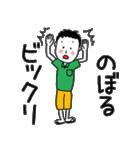 のぼる専用スタンプ(個別スタンプ:35)