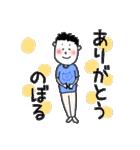 のぼる専用スタンプ(個別スタンプ:36)
