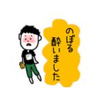 のぼる専用スタンプ(個別スタンプ:38)