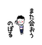 のぼる専用スタンプ(個別スタンプ:39)