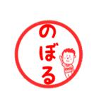 のぼる専用スタンプ(個別スタンプ:40)