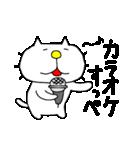 みちのくねこ8 ~時々気仙沼弁~(個別スタンプ:3)