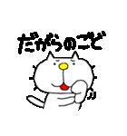 みちのくねこ8 ~時々気仙沼弁~(個別スタンプ:10)