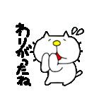 みちのくねこ8 ~時々気仙沼弁~(個別スタンプ:20)