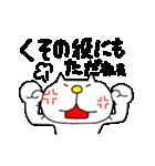 みちのくねこ8 ~時々気仙沼弁~(個別スタンプ:28)