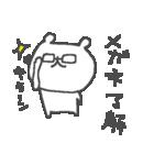 メガネくまさん Cute glasses bear(個別スタンプ:09)