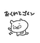 メガネくまさん Cute glasses bear(個別スタンプ:22)