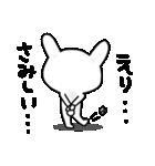 えりちゃん専用名前スタンプ