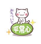 応援する猫、がんばる猫(個別スタンプ:12)